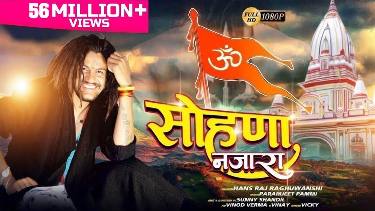 Download Baba Hansraj Raghuwanshi Sohna Najara Bhawna Da सोहणा नज़ारा (FULL SONG)     Paramjeet Pammi  