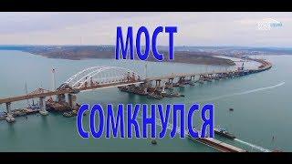 Крымский мост сомкнулся 20.12.2017 г.