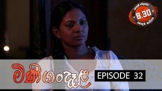Minigandela Sirasa TV 24th July 2018 Ep 32 [HD] Thumbnail