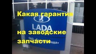 Звонок Официальному дилеру Lada По Замене ремня ГРМ какая гарантия