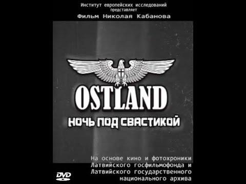 Ostland. Ночь под свастикой (Латвия, 2013 год)
