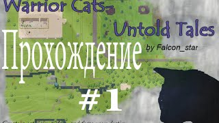 Warrior Cats: Untold Tales ▌Прохождение Котов-Воителей #1 ▌Я родилась!