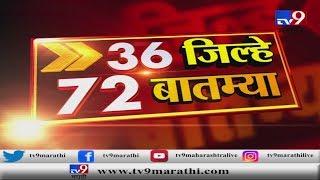 36 जिल्हे 72 बातम्या   6.30 PM   18 January 2020 -TV9