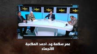 عمر سلامة ود. احمد الملاعبة - الانجماد - نبض البلد