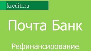 Почта Банк обзор Рефинансирования кредитов условия, процентная ставка, срок