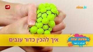 מסיבת יצירה: איך להכין כדור ענבים - ניק ג'וניור