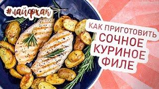 Как вкусно приготовить куриную грудку. Секрет сочного куриного филе