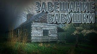 ДЖЕСУС МИЛЛИОНЕР - Amnesia: Last Will #1