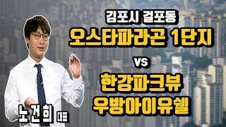 [리치 부동산 연구소] 김포시 걸포동 오스타파라곤아파트…
