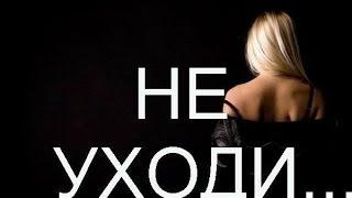 Не уходи Vladimir Mitelski (Omega - Gyongyhaju lany)