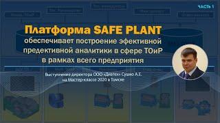 SAFE PLANT - построение предиктивной аналитики в сфере ТОиР  предприятия. Часть 1. ★ [Сергей Бойкин]