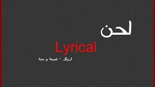 لحن لريكل - شيعة و سنة Lyrical
