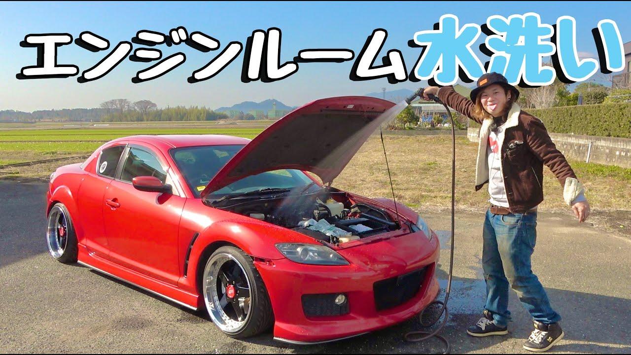 【洗車】そうだ、エンジンルームに水かけちゃお!