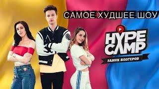 САМОЕ ХУДШЕЕ ШОУ БЛОГЕРОВ/HYPE CAMP