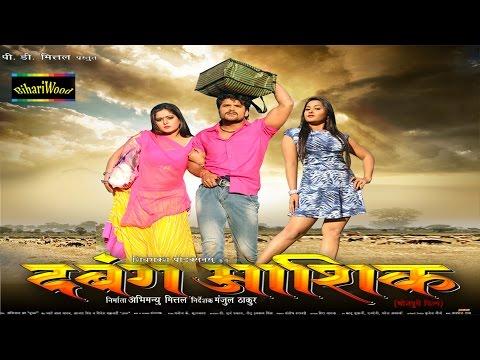 Bhojpuri Film Trailer 2016 - Dabang Aashiq...