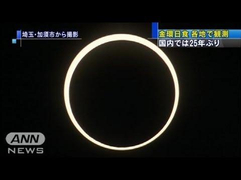 【金環日食】日本列島各地で5分間リングを観測(12/05/21)