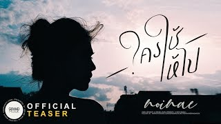 ใครใช้ให้ไป-หนอยแน่-noinae-official-teaser-shortfilm