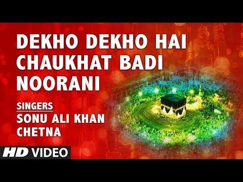 Dekho Dekho Islamic Song Full (HD) | Sonu Ali KHan | Sabir Ka Mela Hai Rukhsana Khaala
