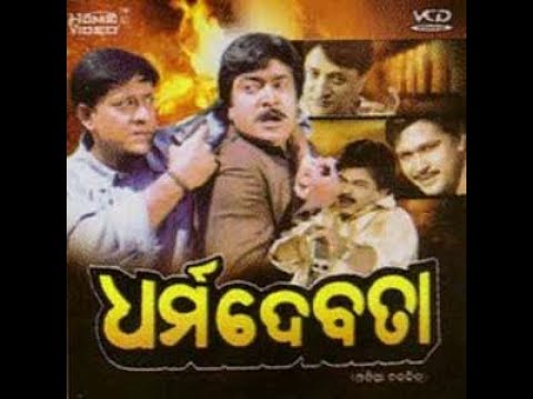 Dharma Debata Old Odia Movie.mp4