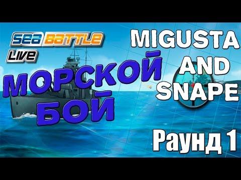 Игра Онлайн морской бой - бесплатно