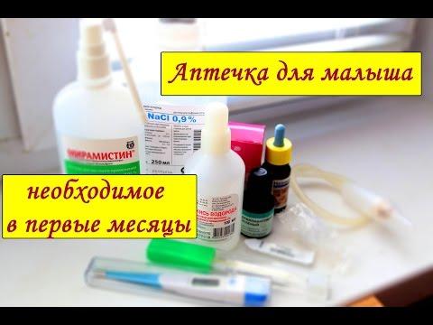 ***Аптечка для новорожденного. Список необходимого в первые месяцы жизни***