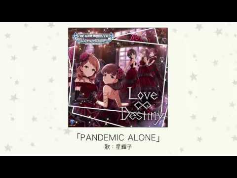 【楽曲試聴】「PANDEMIC ALONE」(歌:星輝子)