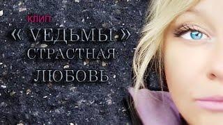 """КЛИП """"ВЕДЬМЫ СТРАСТНАЯ ЛЮБОВЬ""""/ МАРА БОРОНИНА"""