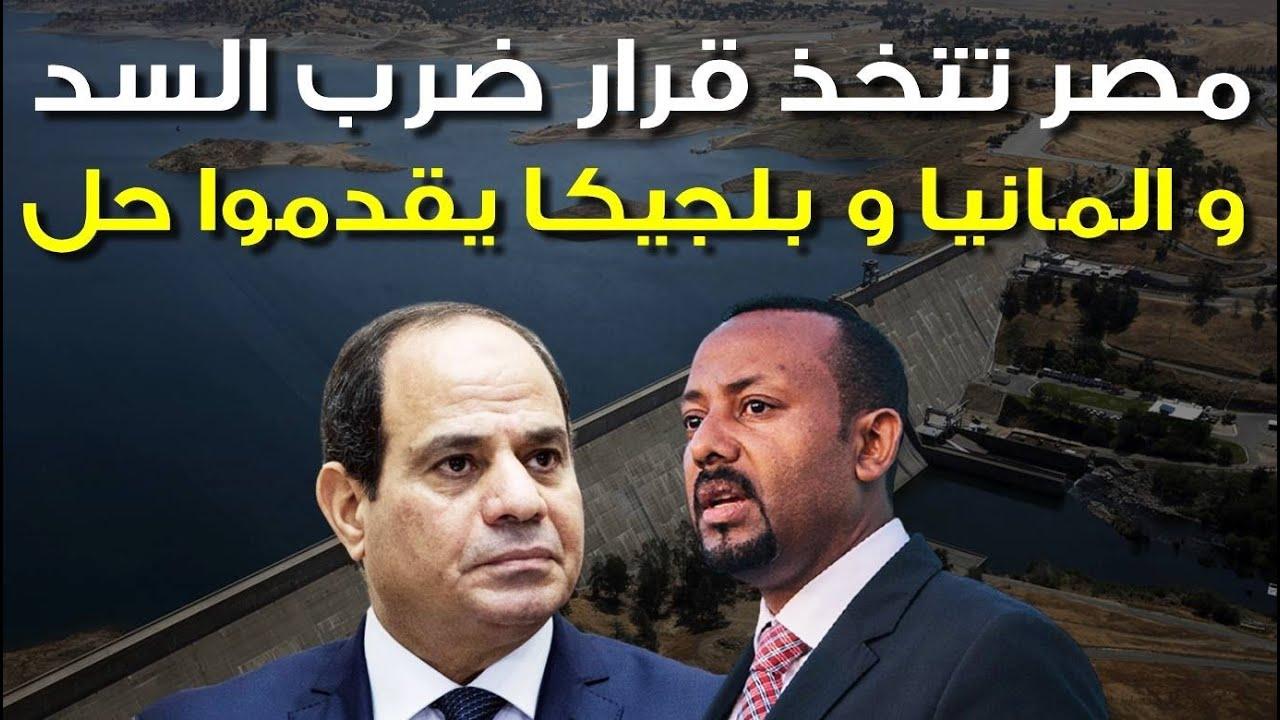 مصر تتاخذ قرار ضرب السد و المانيا و بلجيكا يقدموا حل