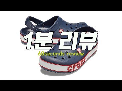 장마필수템 최강자 크록스 크록밴드 1분 리뷰