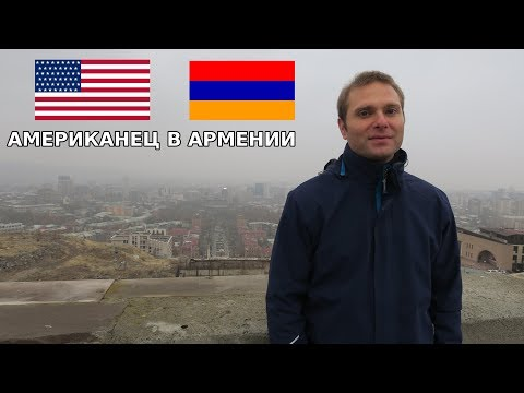 Американец живет в Армении. Почему?