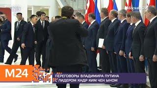 Путин и Ким Чен Ын начали переговоры во Владивостоке - Москва 24