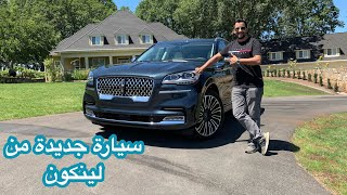 لينكون أفياتور 2020 Lincoln Aviator