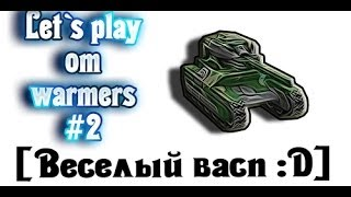 Let`s play от warmers #2 [Веселый васп :D]