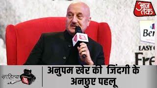 #SahityaAajtak19 के मंच पर बॉलीवुड एक्टर Anupam Kher ने बताया अपनी जिंदगी के अनछूए पहलू