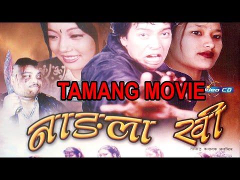Tamang Movie   Nangla Khi   नाङ्ला खि   तामाङ चलचित्र