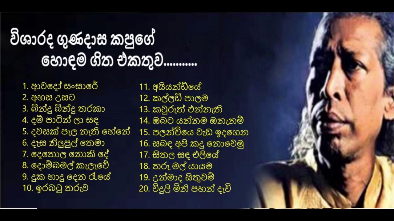Download Gunadasa Kapuge Top 20 | විශාරද ගුණදාස කපුගේ ශුරින්ගේ ලස්සනම ගිත එකතුවක්