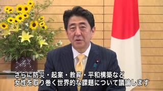 Vol.1 安倍晋三内閣総理大臣 (字幕:日本語) #WAWTokyo2015