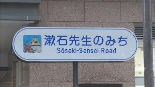 【2017/11/29】http://www.ehime-np.co.jp/ 今年生誕150年の夏目漱石...