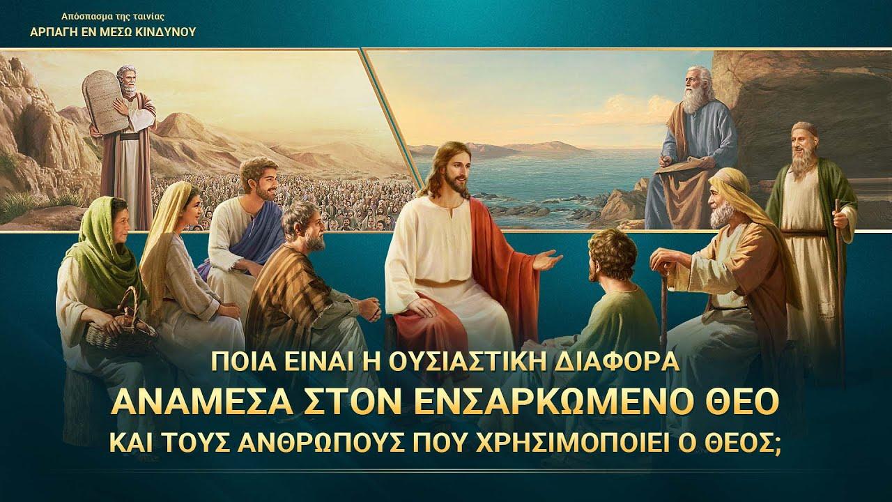 Κλιπ 8 - Ποια είναι η ουσιαστική διαφορά ανάμεσα στον ενσαρκωμένο Θεό και τους ανθρώπους που χρησιμοποιεί ο Θεός;