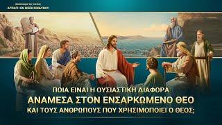 Χριστιανικές Ταινίες «Αρπάγη εν μέσω κινδύνου» Κλιπ 8 - Ποια είναι η ουσιαστική διαφορά ανάμεσα στον ενσαρκωμένο Θεό και τους ανθρώπους που χρησιμοποιεί ο Θεός;