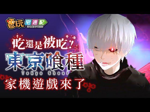 等了一年終於來了!!《東京喰種》家機遊戲11月正式推出!!
