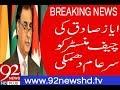 Ayaz Sadiq threatens the Chief Minister Hassan Askari | Breaking News | 12 July 2018 | 92NewsHD