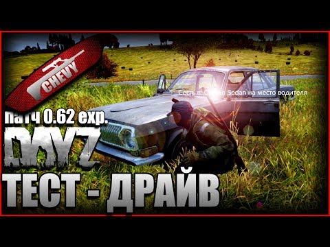 DayZ Standalone патч 0.62 - ТЕСТ ДРАЙВ (Волга и Нива)