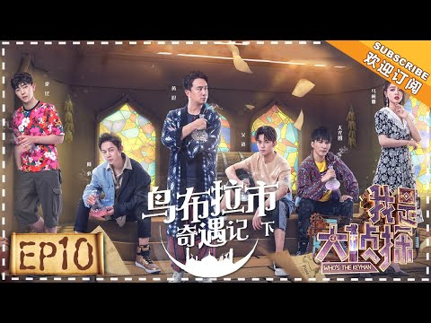 《Who's The Keyman》EP10:The truth of Faraway town (Part 2)【湖南卫视官方频道】