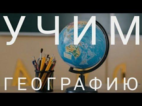Как выучить географию за 5 минут 6 класс