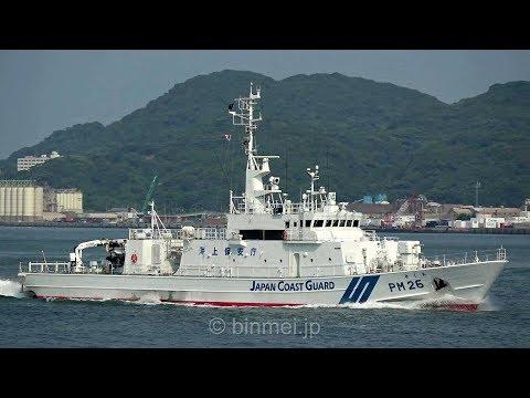 海上保安庁巡視船きくち PM26 KIKUCHI - Japan Coast Guard patrol ship - 2019