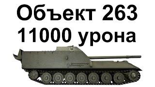 Объект 263. 11000 урона. Вся суть танка в одном бою.