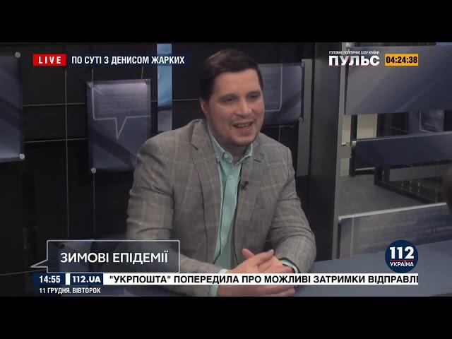 Анатолий Пешко и Денис Жарких. Зимние эпидемии. 11.12.2018
