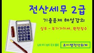 [초이쌤 전산세무2급] 제92회기출문제 해설강의 실무시험_문제3,5(부가,연말정산등)