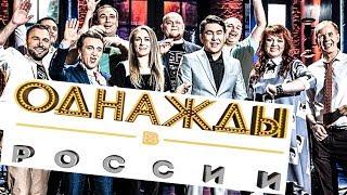 ОДНАЖДЫ В РОССИИ: Вторые Половинки Участников Шоу